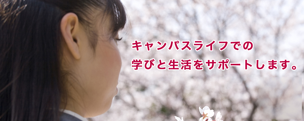 奈良工業高等専門学校生活協同組合