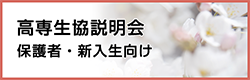 高専生協説明会