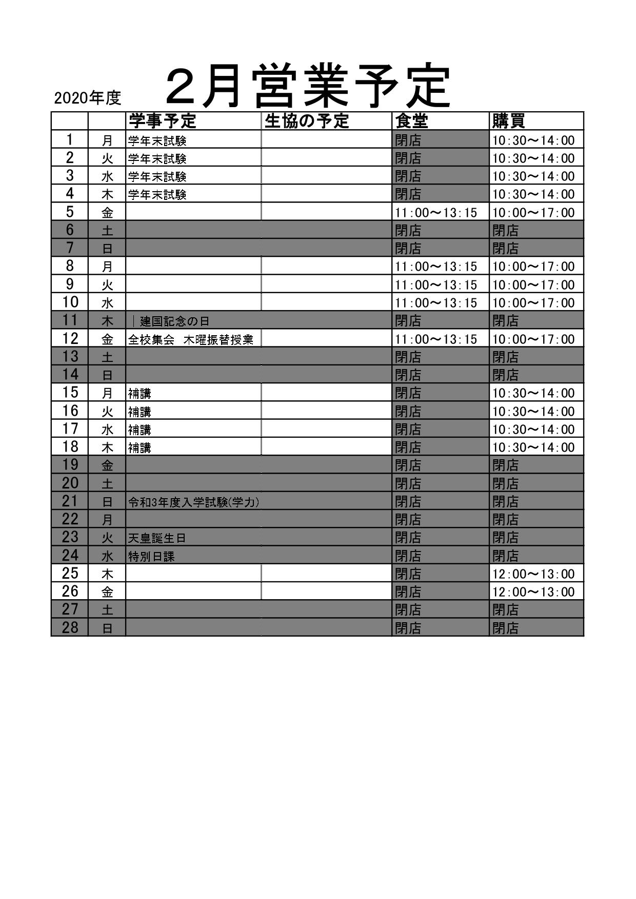 2月営業予定_page-0001.jpg