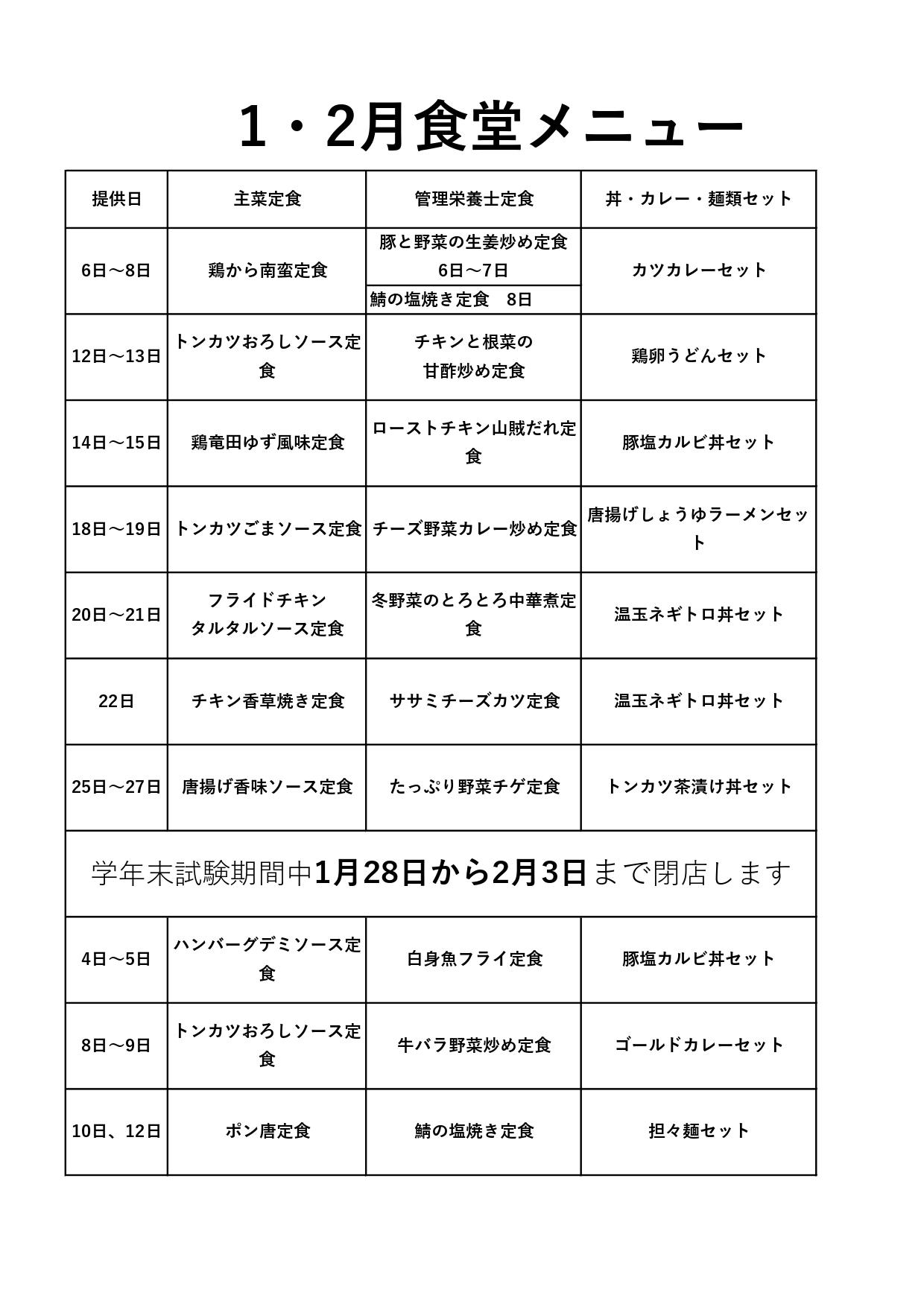 20210102食堂メニューカレンダー.jpg