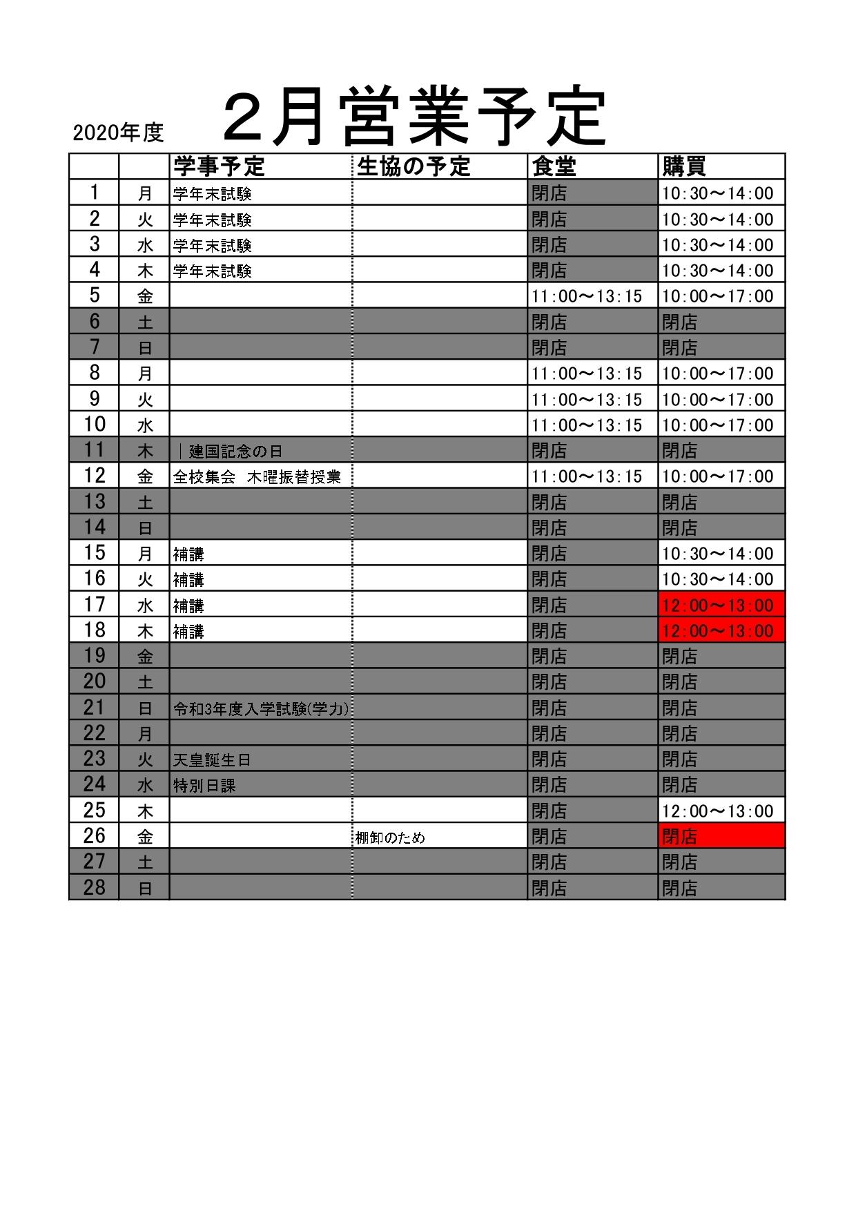 2月営業予定_page-0001 (1).jpg