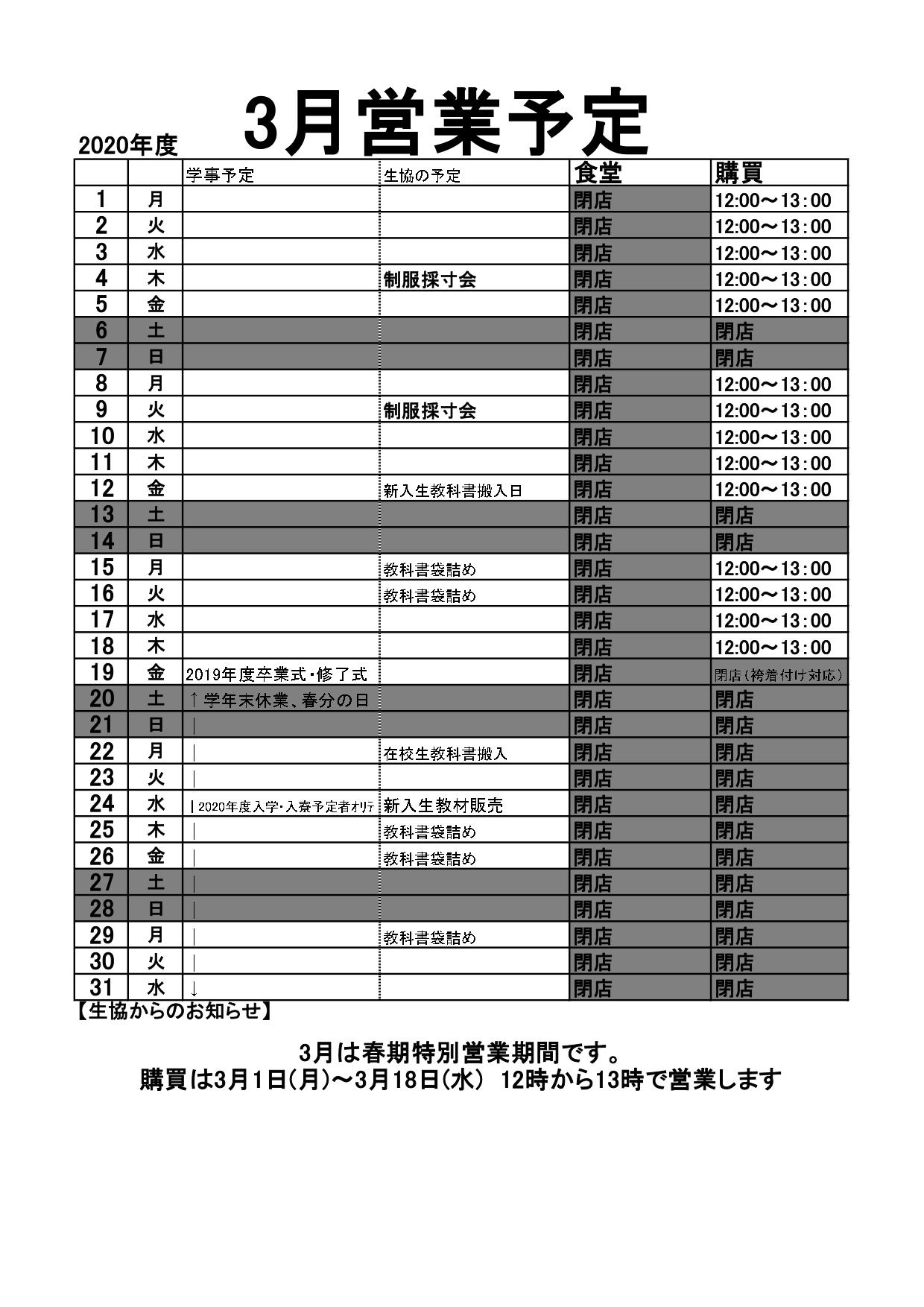 202103営業予定_page-0001.jpg
