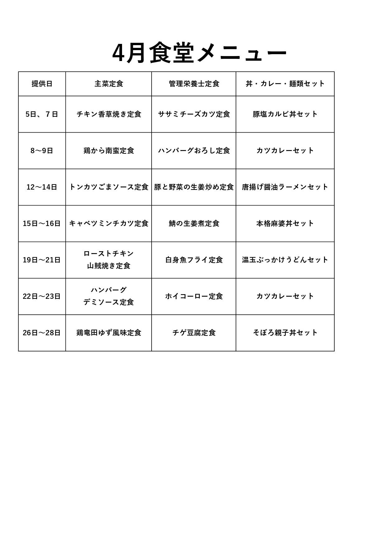 食堂メニューカレンダー202104_page-0001.jpg