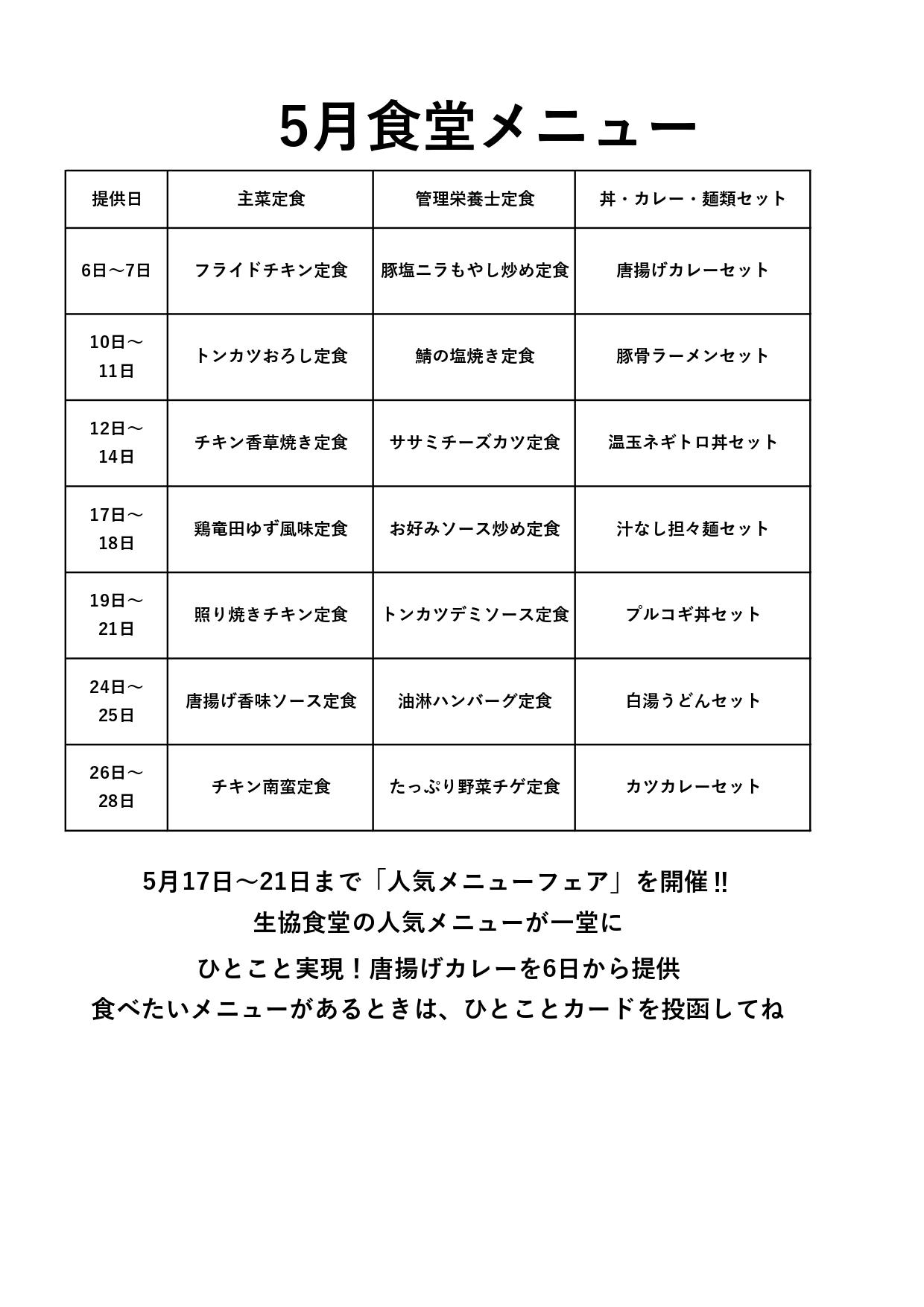 食堂メニューカレンダー202105_page-0001.jpg