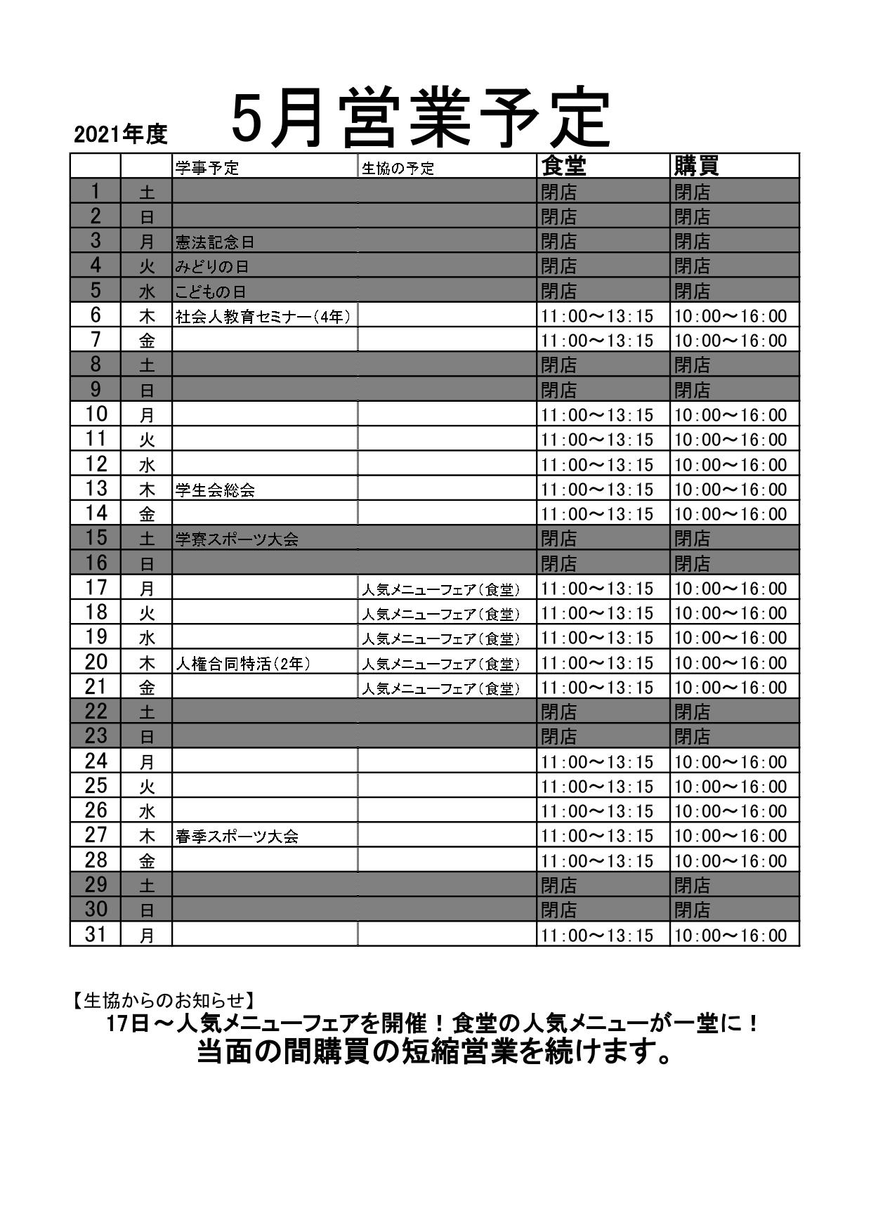 202105営業予定_page-0001 (1).jpg
