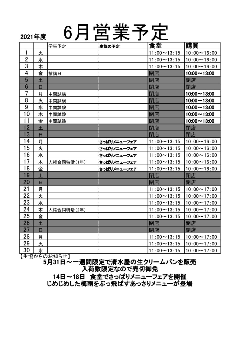 202106営業予定_1.jpg