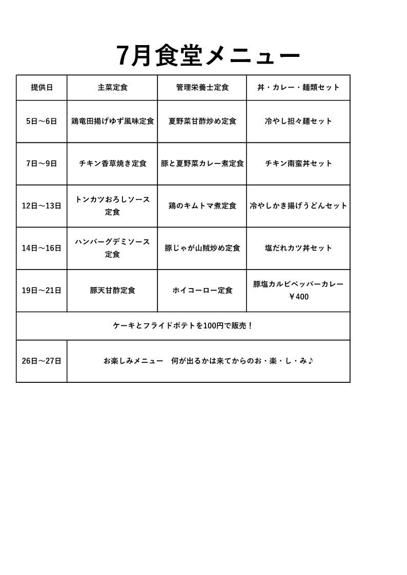 食堂メニューカレンダー210107_1.jpg