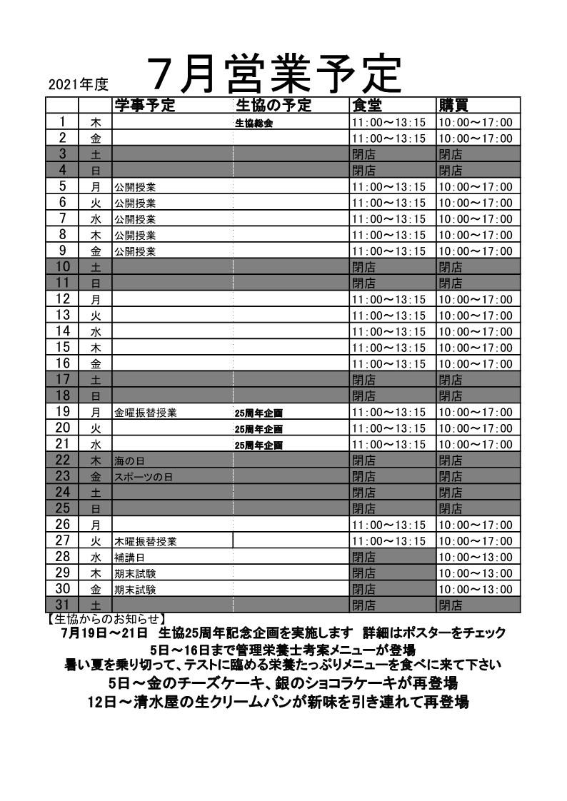202107営業予定_1.jpg