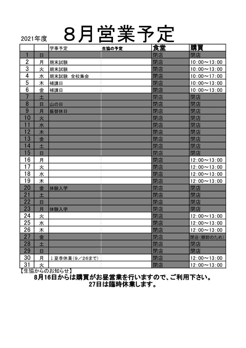 202108営業予定_1.jpg